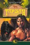 ТАРЗАН: Тарзан, годованець великих мавп. Повернення Тарзана