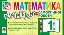 Математика. Картки для самостійної роботи. 1 клас. Частина 5