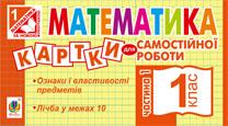 Математика. Картки для самостійної роботи. 1 клас. Частина перша
