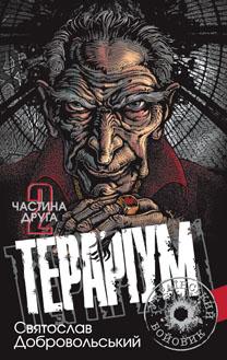 Святослав Добровольський. Тераріум (частина 2)