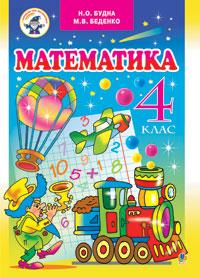 Математика: Підручник для 4 класу