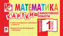 Математика. Картки для самостійної роботи. 1 клас. Частина 3
