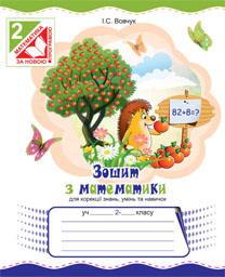 Зошит з математики для корекції знань, умінь та навичок: 2 клас