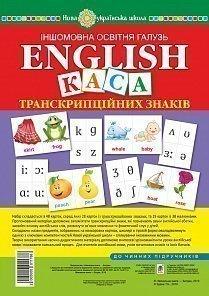 Англійська мова. Набір карток. Каса транскрипційних знаків. НУШ