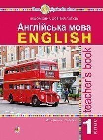 Англійська мова. 1 клас. Книга для вчителя. НУШ